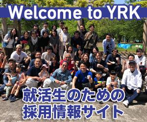 YRK採用情報サイト