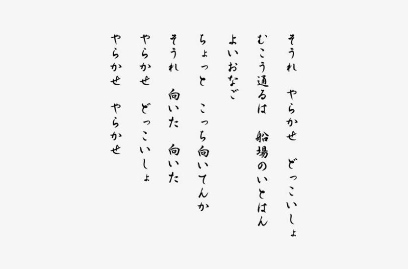 ヤラカス舘の由来・歌