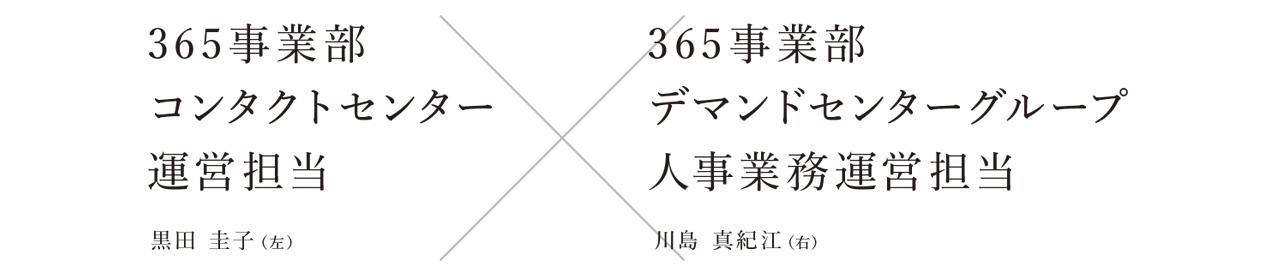 365事業部 黒田圭子x川島真紀江