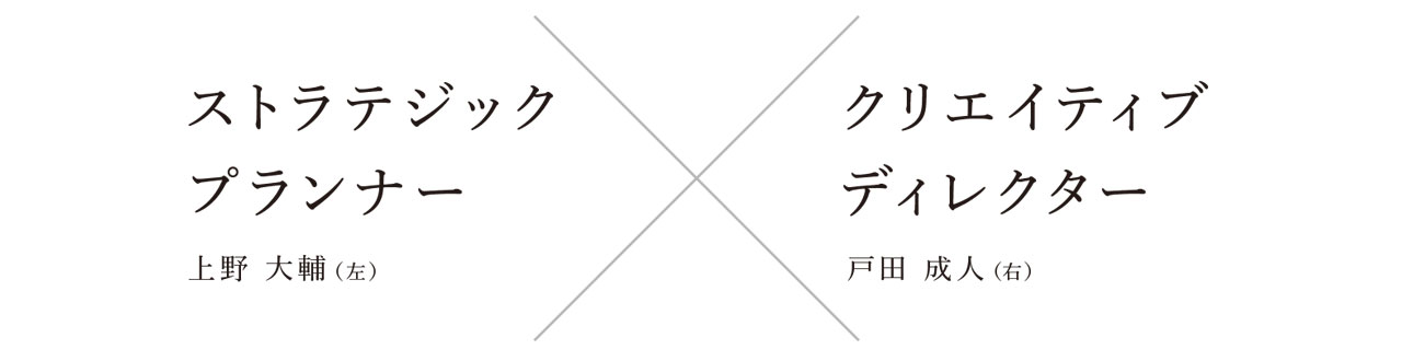 CDU 戸田成人x上野大輔