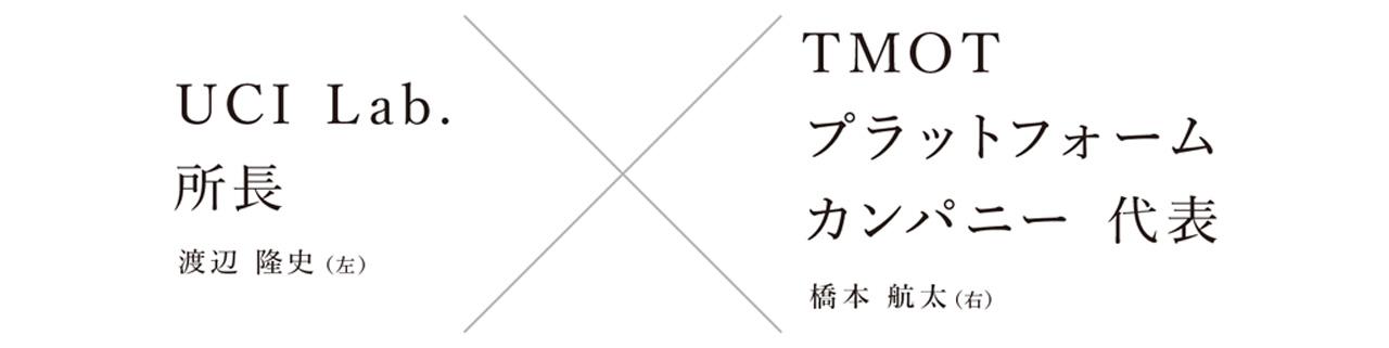 TMOT&UCI 橋本航大x渡辺隆史