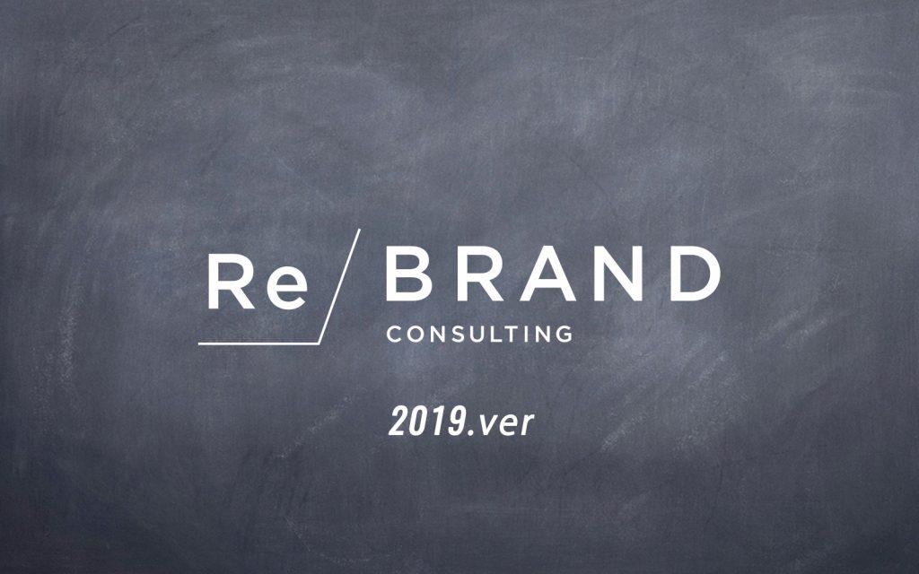リ・ブランドコンサルティング資料更新