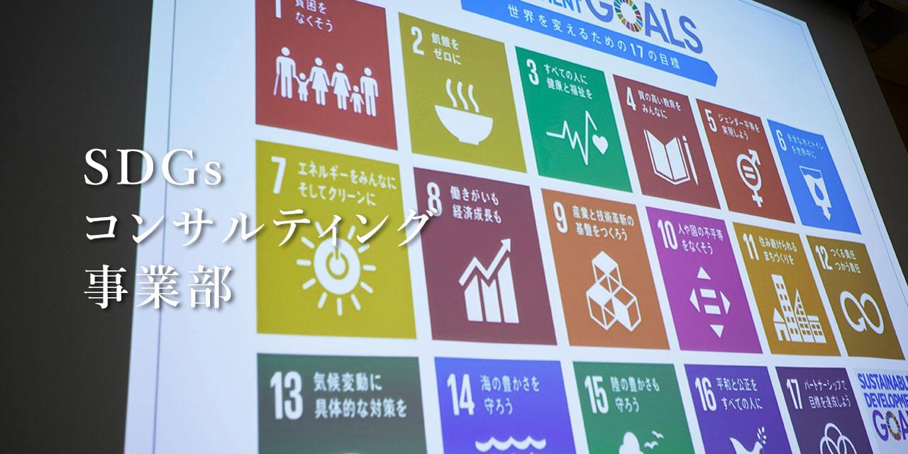 SDGsコンサルティング事業部