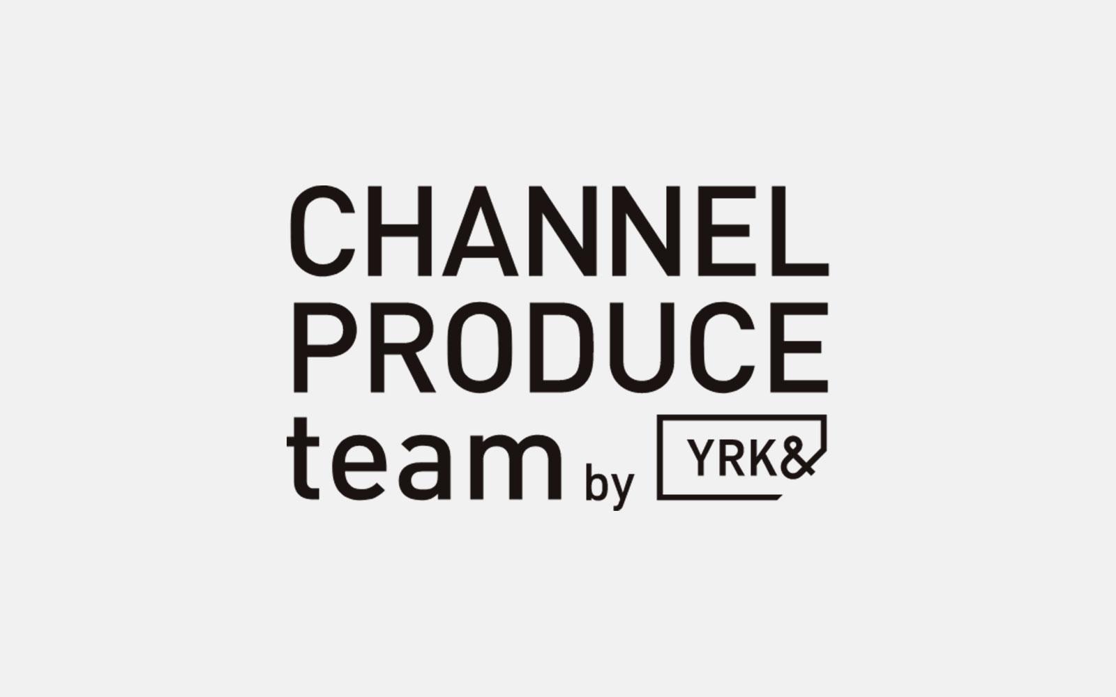チャネルプロデュースチームのスペシャルサイトがオープン