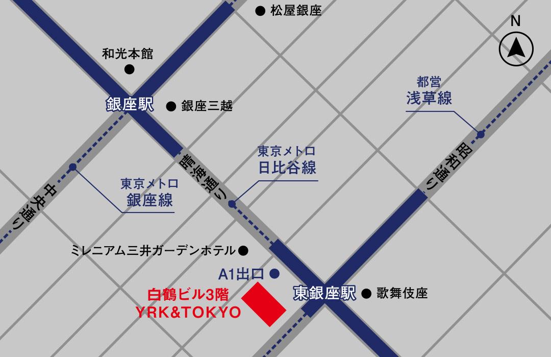 YRK& 東京オフィス