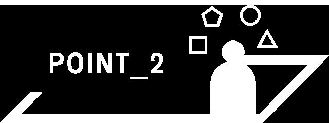POINT_2 具体的な施策イメージ
