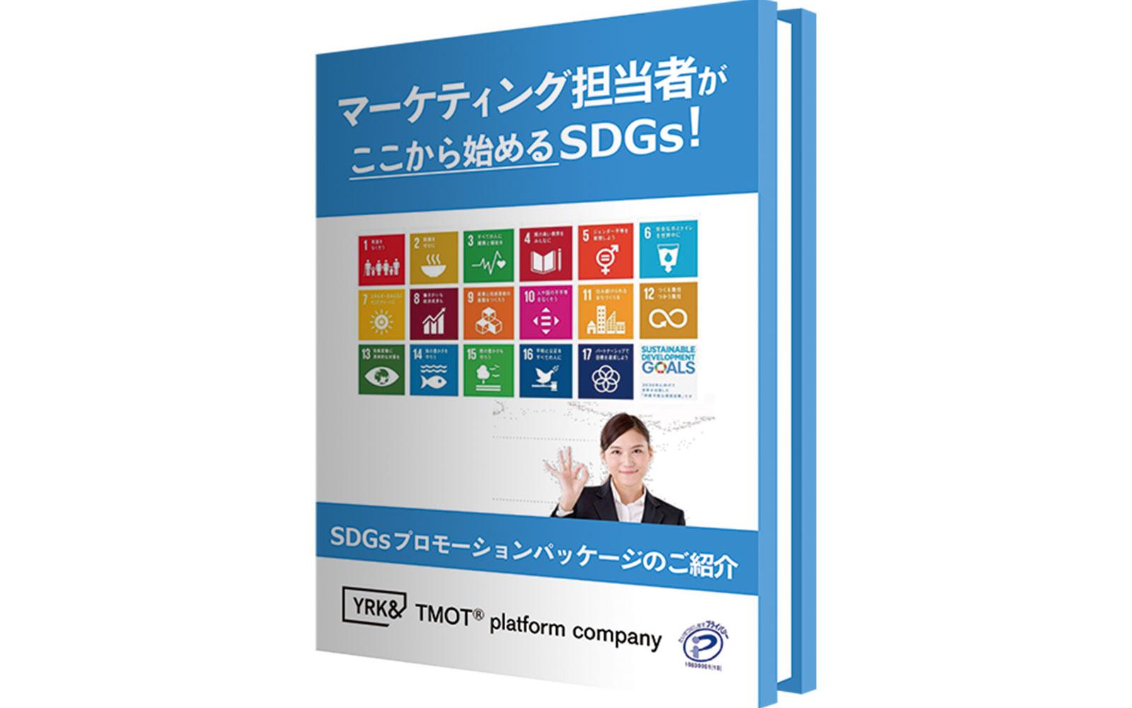 SDGsブランディング資料