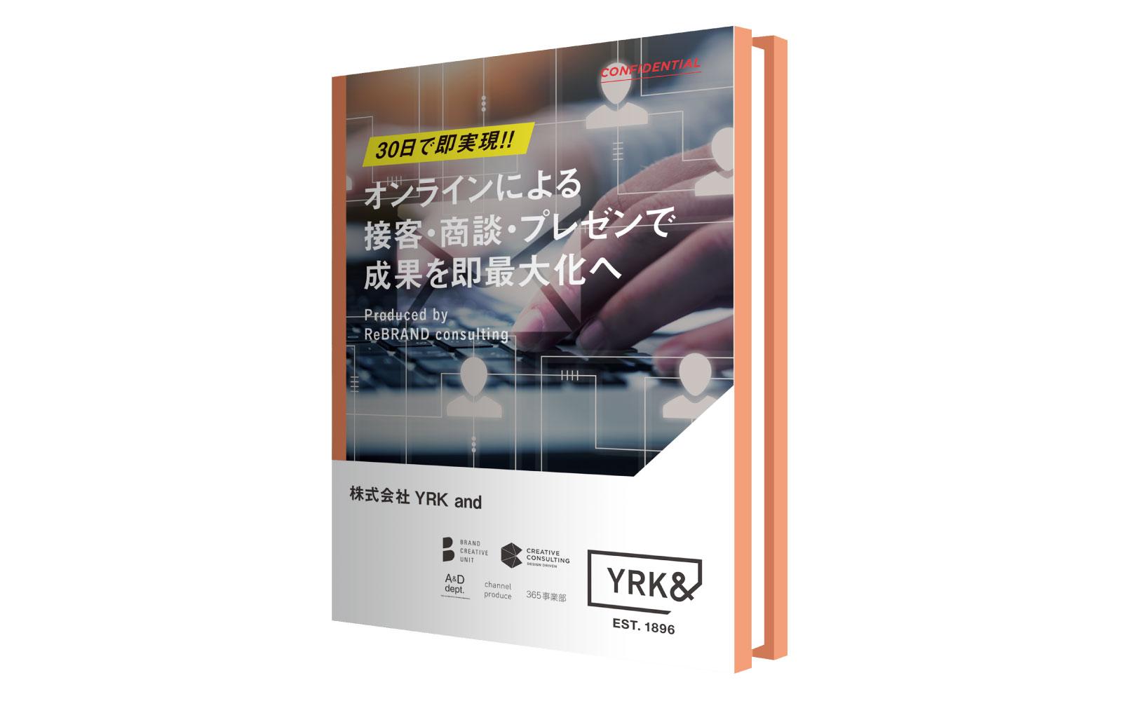 オンライン商談パッケージ