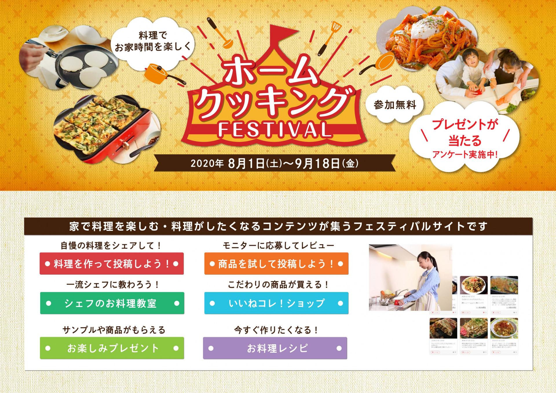 食フェス1