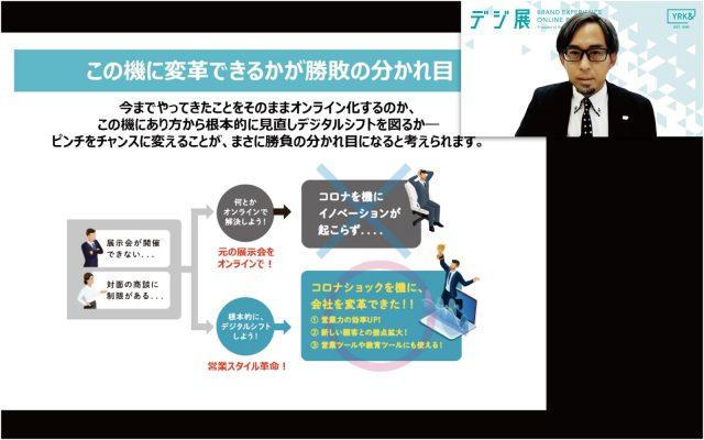 「デジ展」オンライン展示会で、商機倍増!【第一部】 セミナーイメージ3