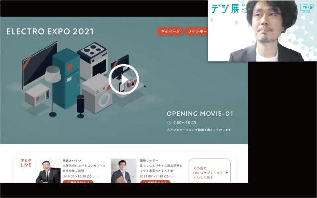 「デジ展」オンライン展示会で、商機倍増!【第二部】 セミナーイメージ1