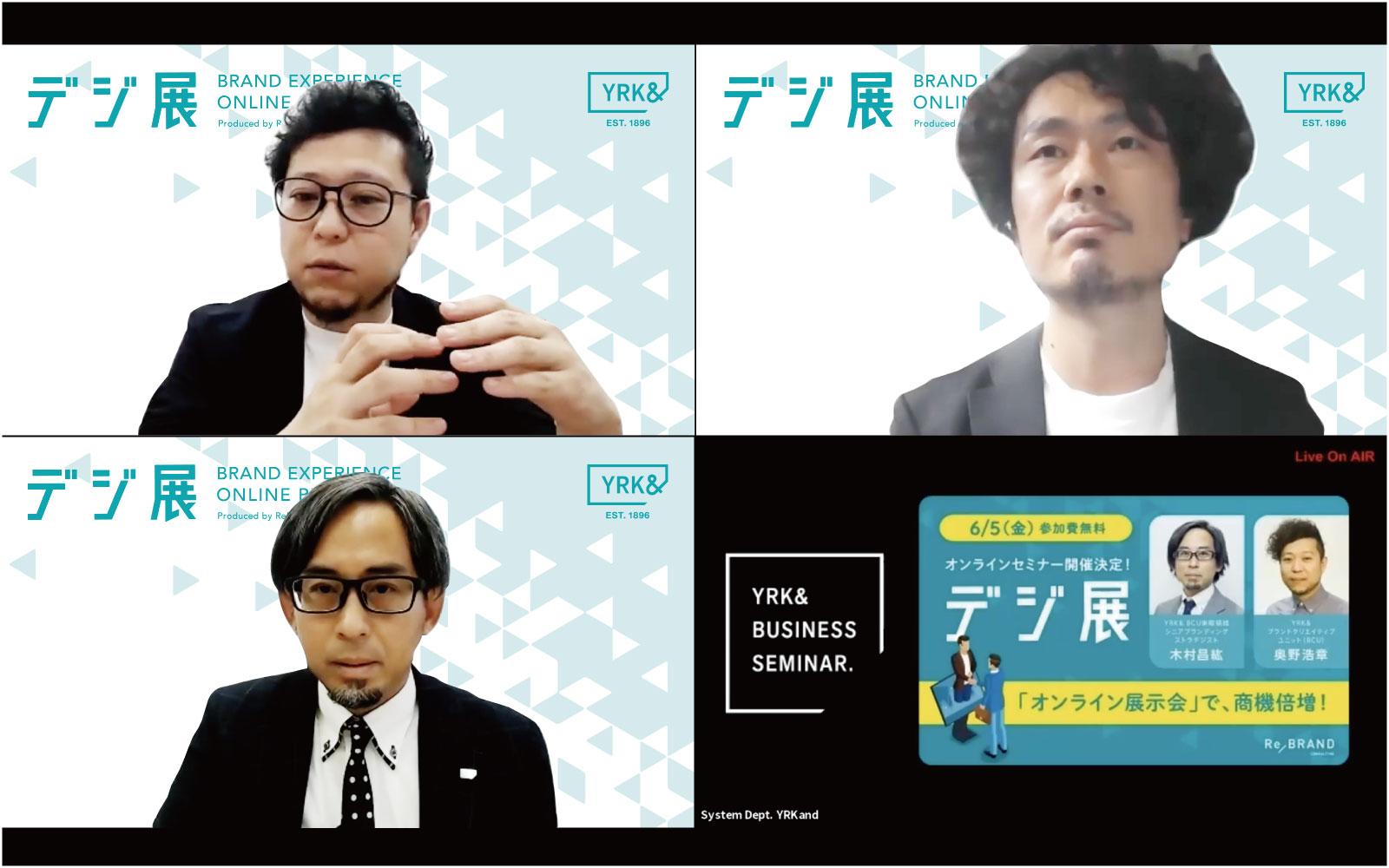 「デジ展」オンライン展示会で、商機倍増!【第二部】 セミナーイメージ3
