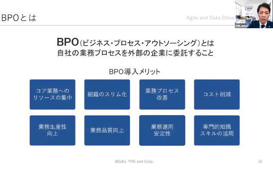 コロナ禍における 「BPO」の重要性と具体的なYRK&の実績について セミナーイメージ2