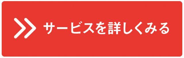 デジ展サービス紹介リンク