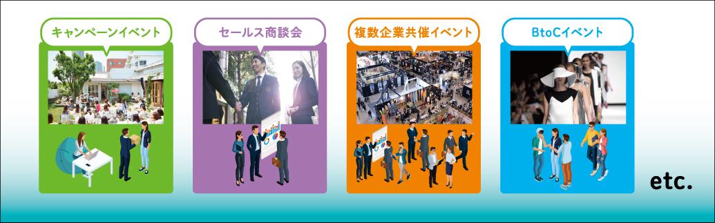 「BtoCイベント」や、「複数企業共催イベント」も開催可能