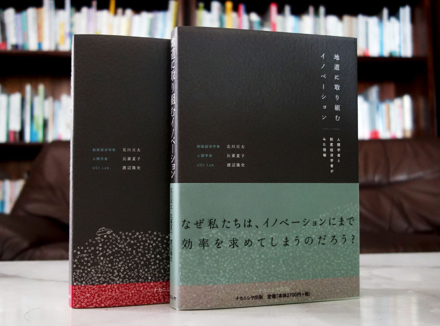 地道に取り組むイノベーション書籍