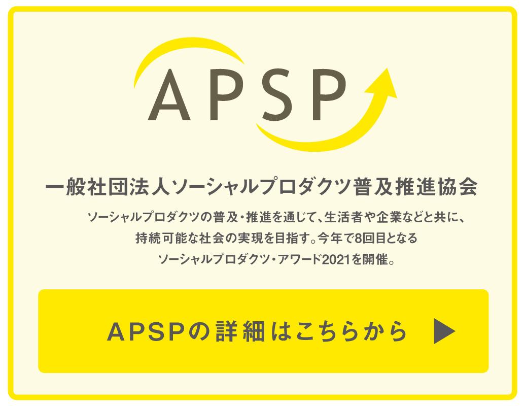 APSPの詳細はこちらから