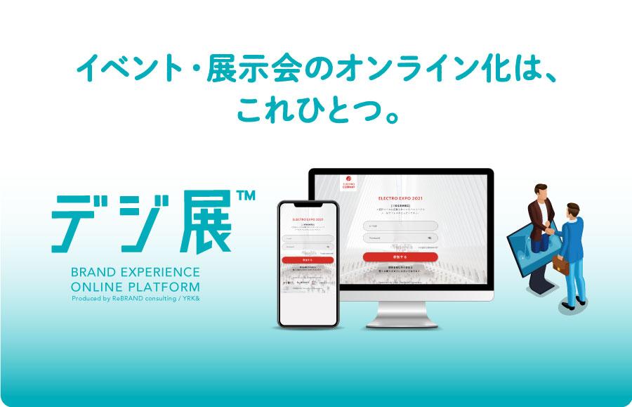 イベント・展示会のオンライン化は、これひとつ。デジ展