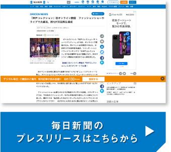 朝日新聞プレスリリース