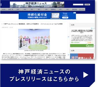 神戸経済ニュースプレスリリース
