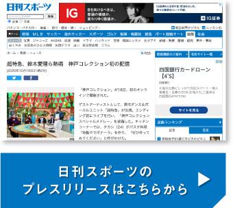 日刊スポーツプレスリリース