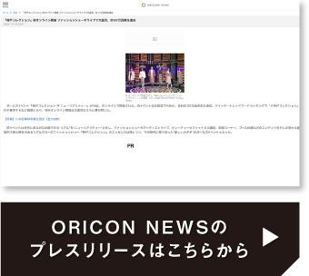 ORICON NEWSプレスリリース