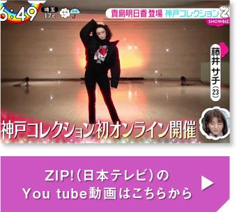 日本テレビZIP!