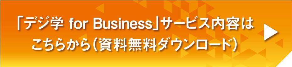 デジ学 for Businessのサービス内容はこちらから