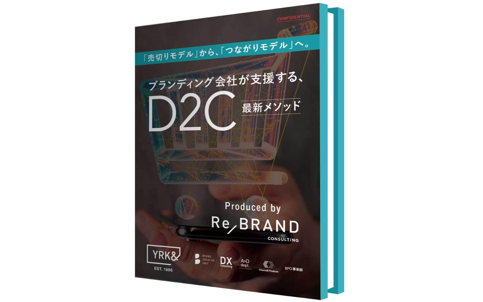 D2Cビジネスモデル最新メソッド