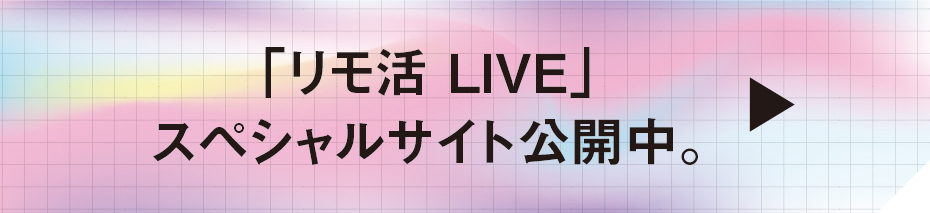 プ「リモ活 LIVE」スペシャルサイト公開中
