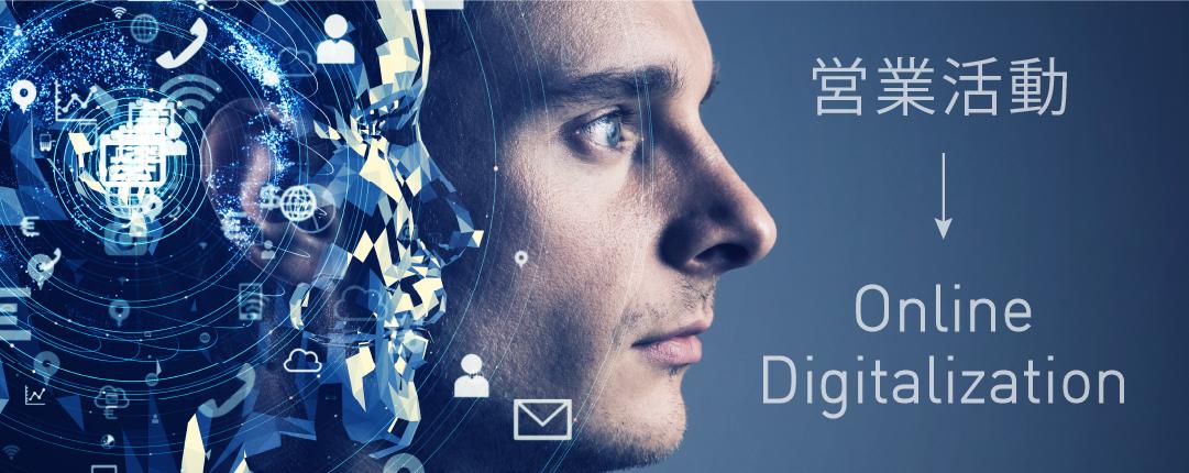 営業活動のオンライン・デジタル化