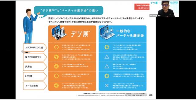 【BtoB企業向け】〜老舗の倉庫会社から学ぶ〜オンライン展示会の始め方 セミナーイメージ1