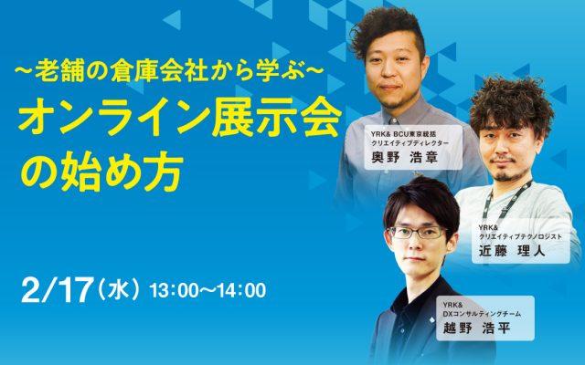 【BtoB企業向け】〜老舗の倉庫会社から学ぶ〜オンライン展示会の始め方