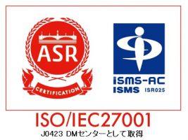 ASR_ISMS-AC