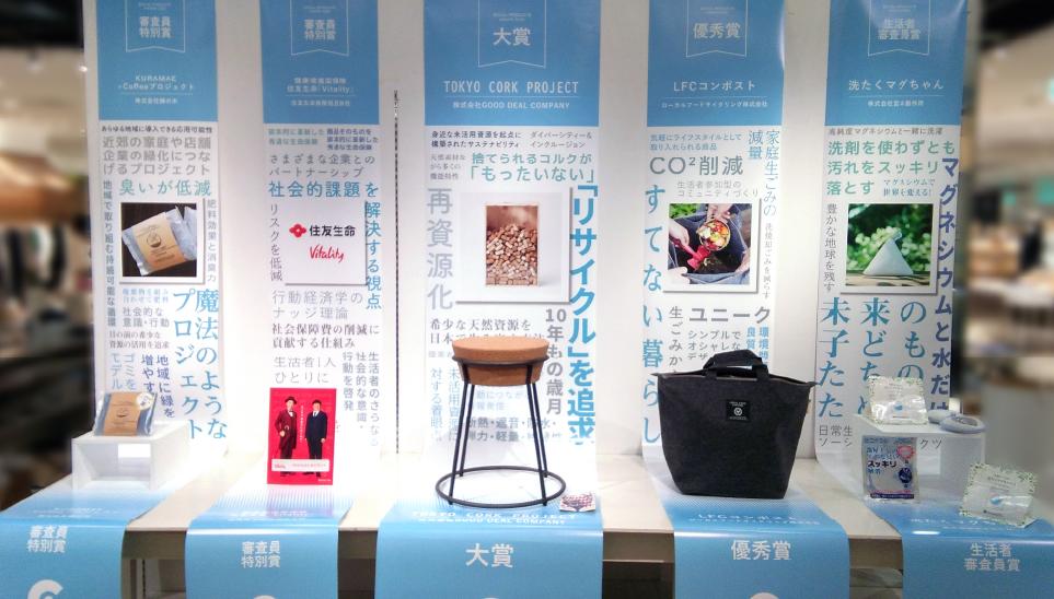 大丸東京店での今年のソーシャルプロダクツ・アワード