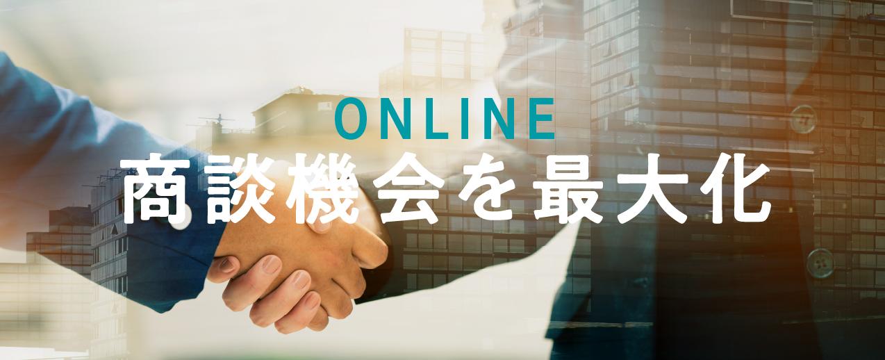 オンラインで商談機会を最大化