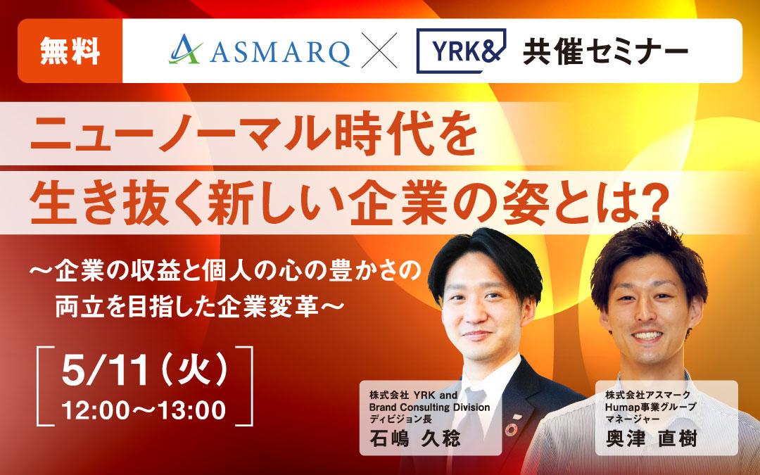 【共催セミナー】アスマーク-×-YRK&-ニューノーマル時代を生き抜く新しい企業の姿とは?