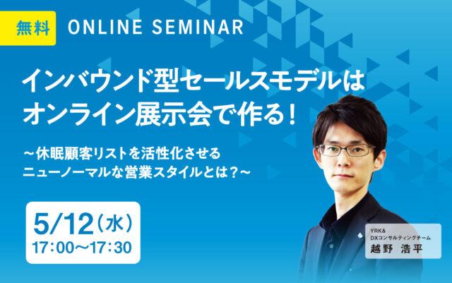5月12日開催デジ展セミナー