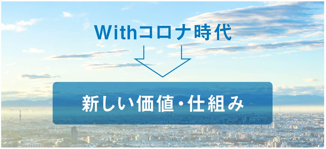 withコロナ時代の新しい価値や仕組み