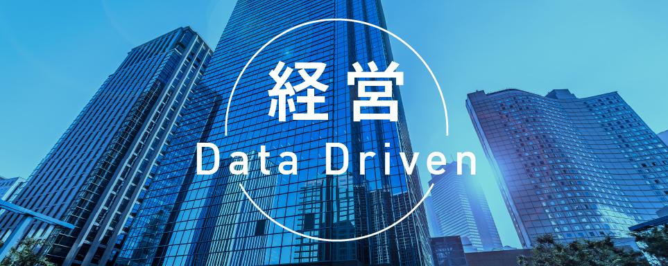 データドリブンが、企業における成長力のカギに