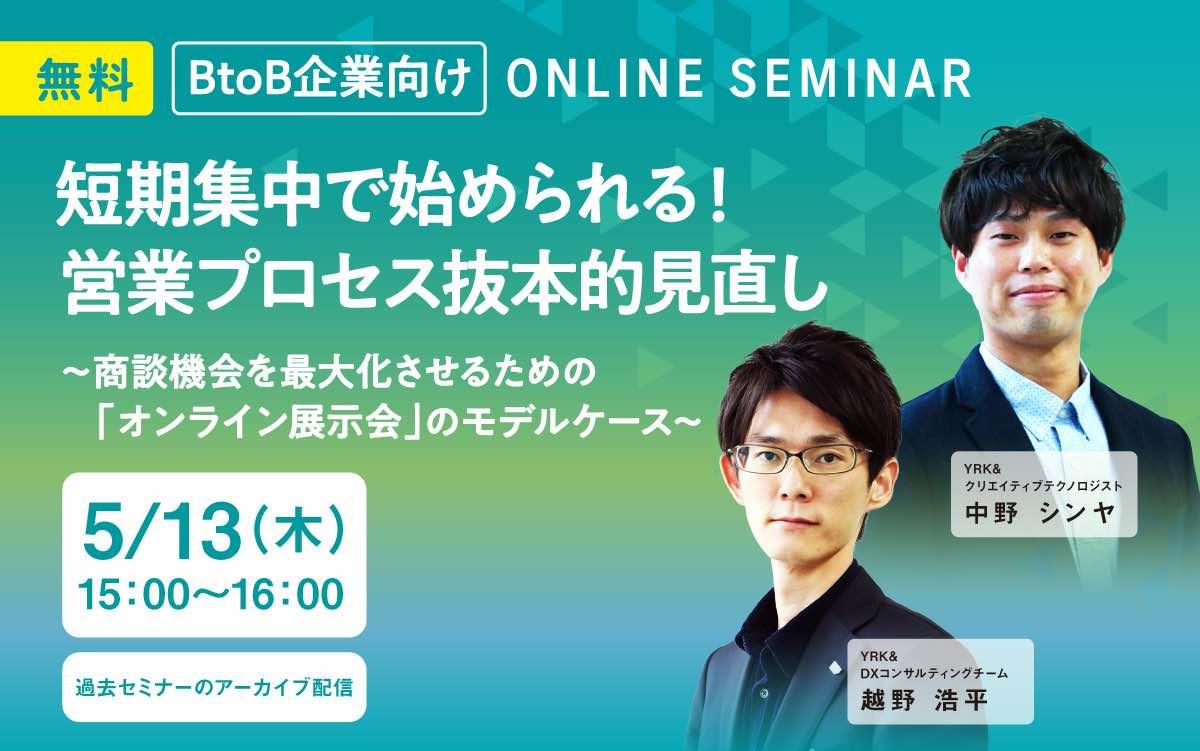 5月13日開催デジ展セミナー