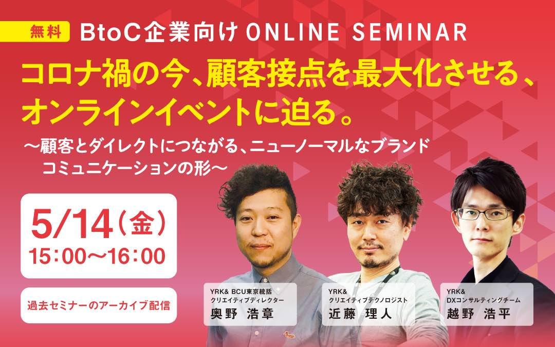 5月14日開催デジ展セミナー