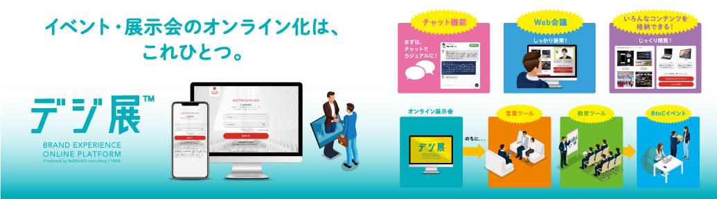 イベント・展示会のオンライン化は、これひとつ。