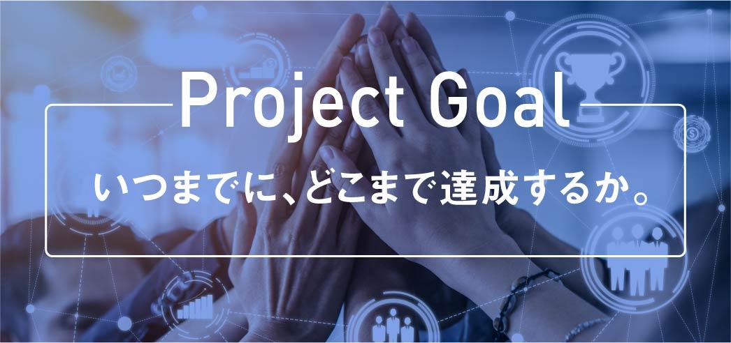 プロジェクトの目的だけでなくプロジェクトの目標も設定する