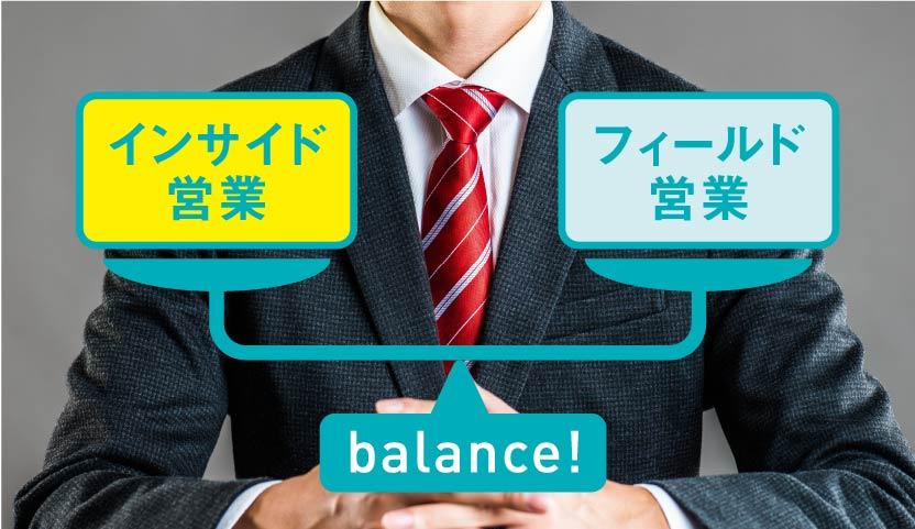 コラム05_インサイド営業とフィールド営業のバランス