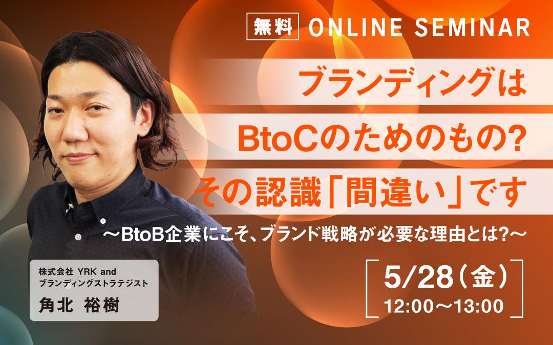 5月28日開催BtoBセミナー