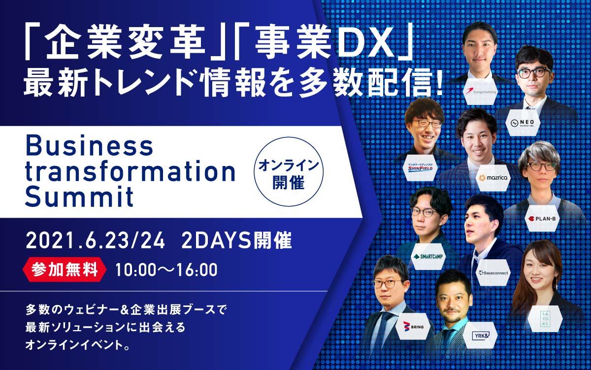 6月23日・24日開催BX-Summit