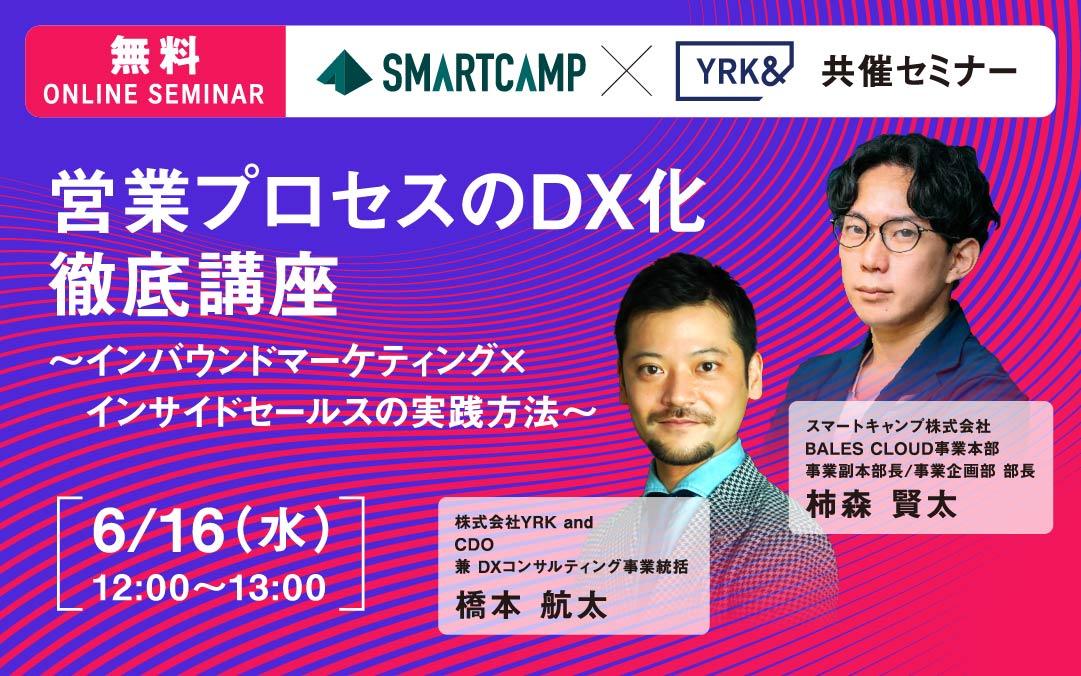 セミナーTop_営業プロセスのDX化徹底講座