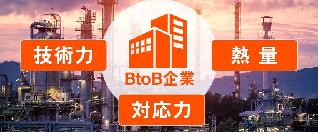 技術力・対応力・熱量があるBtoB企業