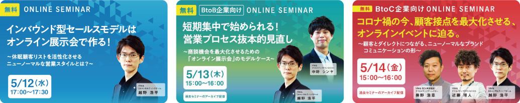 オンラインセミナーをBOXIL EXPO会期中に開催